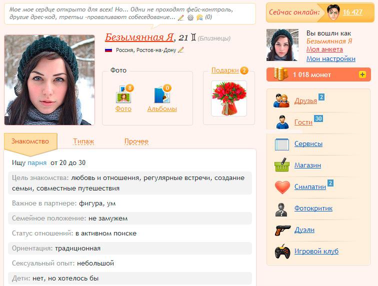 анкеты для сайта знакомств на английском