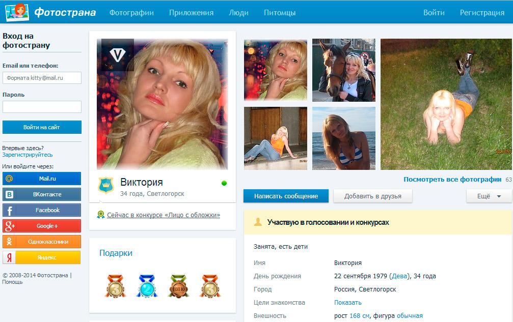 Фотострана и другие сайты знакомств