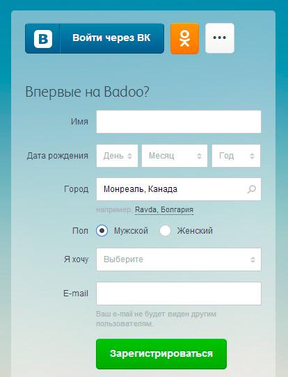Badoo регистрация мобильная на