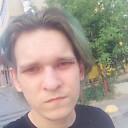 Максим, 18 лет